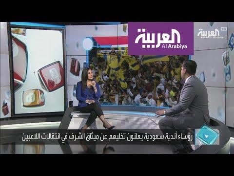 تفاعلكم: ميثاق الشرف بين الأندية  حيوحشنا  - نشر قبل 3 ساعة