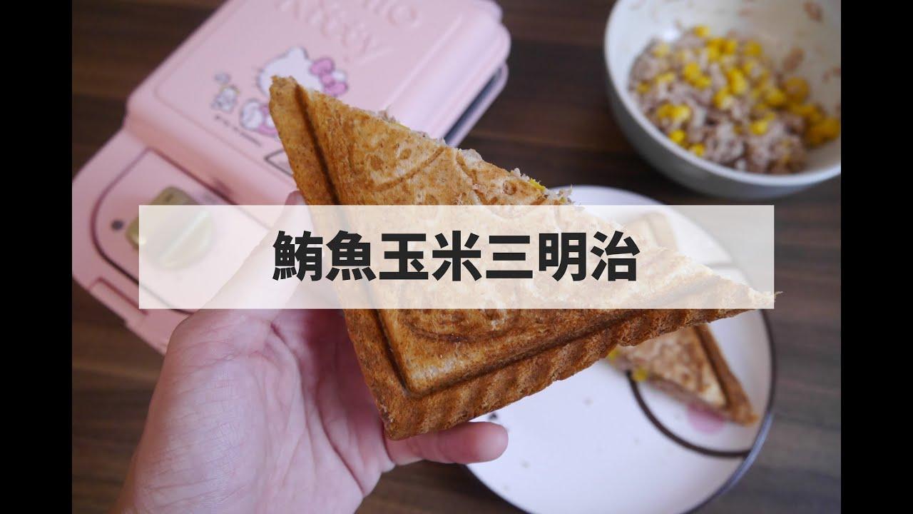 用Hello Kitty熱壓吐司機做鮪魚玉米三明治