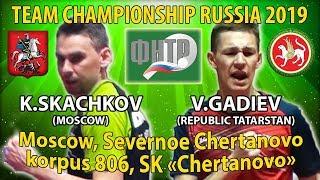 Кирилл Скачков - Вильдан Гадиев 1/4 Финала Чемпионата России