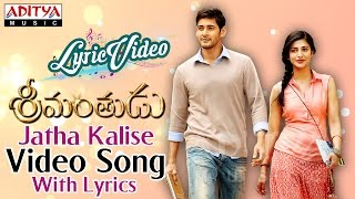 Jatha Kalise Video Song With Lyrics II Srimanthudu Songs II Mahesh Babu, Shruthi Hasan