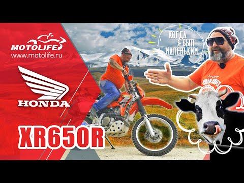 Обзор Honda XR650R | Детские страхи Дотца
