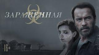 Зараженная  / Maggie (2014) / Драма, Триллер, Ужасы