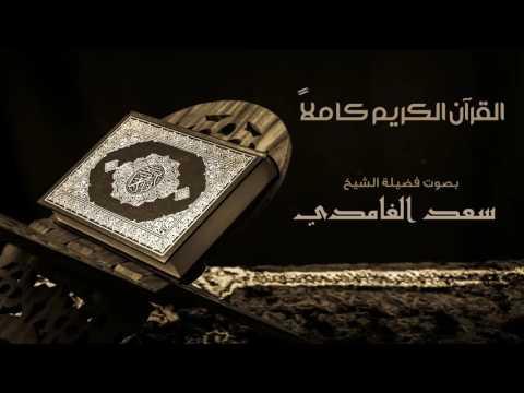 القرآن الكريم كامل بصوت الشيخ سعد الغامدي   The Complete Holy Quran