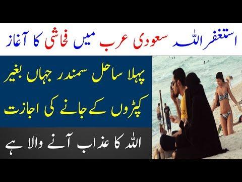 Dubai Main Aurat Aur 2 Mardun Nay Larki Say Jism Faroshi