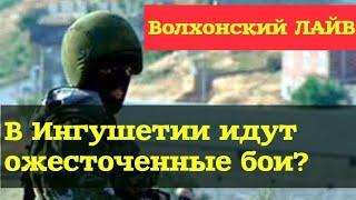 В Ингушетии идут военные действия?