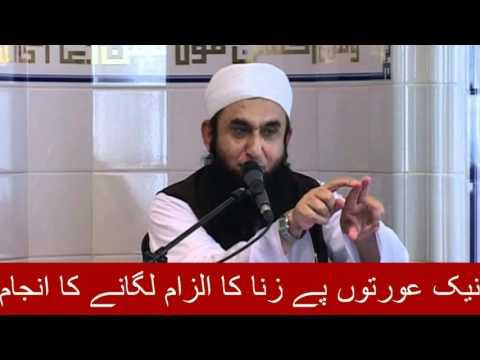 Zina ka ilzaam lagana Maulana Tariq Jameel Latest bayan 2017