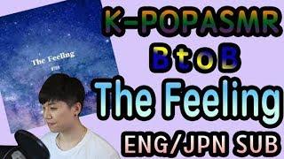 K-POP ASMR | 비투비 BtoB - 더필링 The Feeling [ENG/JPN SUB]
