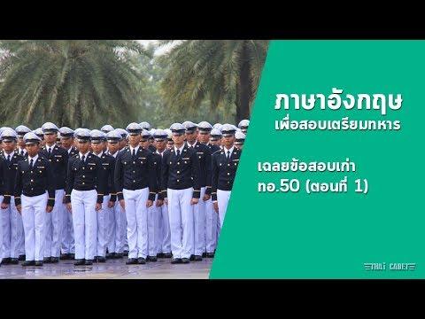 เฉลยข้อสอบเก่าเตรียมทหาร วิชาภาษาอังกฤษ ทอ.50 (ตอนที่ 1)
