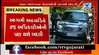 Amit Shah confirms IPS Cadre appointment during Gujarat Visit | Vtv News