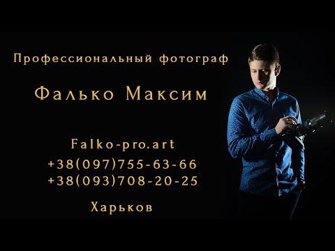 Профессиональный фотограф Максим Фалько. Харьков