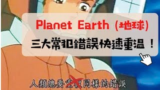 Planet Earth (地球).三大常犯錯誤快速重溫!有冇信心挑戰自己? Error Book Ready!