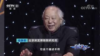 《一槌定音》 20191229| CCTV财经