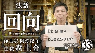 回向 It's my pleasure:法話巡礼33