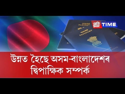 Rise in number of VISA provided in Assam for travelling to Bangladesh