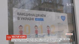 В Україні можуть оголосити епідемію кору