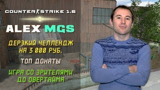 Counter-Strike 1.6 🔴 5×5 Безжалостные битвы спортсменов!