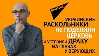 Гаспарян: Украинские раскольники не поделили церковь и устроили драку на глазах у верующих