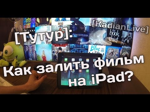 Всё об iPad
