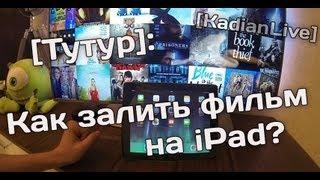 [Tutur]: Как загрузить фильм на iPad (любой формат)