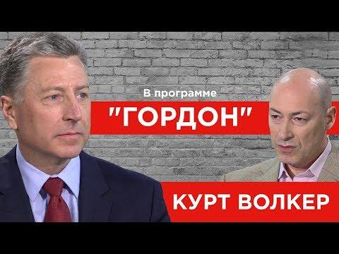 Курт Волкер. 'ГОРДОН'