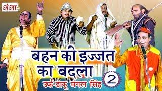 Bhojpuri Nautanki   बहन की इज्जत का बदला उर्फ़ मंगल सिंह (भाग-2)   भोजपुरी नौटंकी