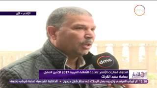 الأخبار - الأقصر تتسلم شعلة عاصمة الثقافة العربية 2017 من مدينة صفاقس التونسية