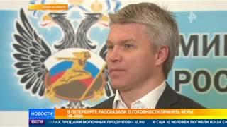В Петербурге рассказали о готовности принять игры Евро-2020