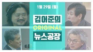 1.29(월) 김어준의 뉴스공장 / 김은지, 이상돈, 하태경, 김언경, 임상훈