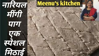 नारियल मींगी की बर्फी (Coconut Barfi)Janmashtmi Special sweet Home made easy barfi recipe