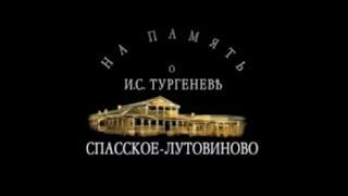 Памяти Ивана Сергеевича Тургенева,  Спасское Лутовиново.