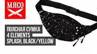 Поясная сумка 4 Elements - Splash, Black/Yellow. Обзор(, 2016-07-27T15:01:03.000Z)