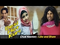 Choti Nasreen | Desi Hot Kuri vs Rahim Pardesi Very Funny Video