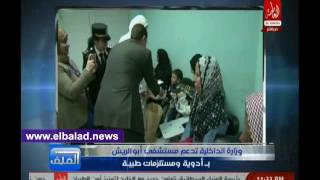 عزمي مجاهد: الداخلية تدعم أطفال مستشفى أبو الريش .. فيديو