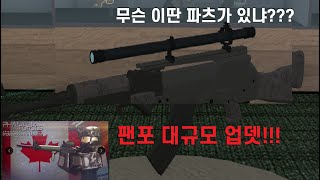 팬포)대규모 업뎃으로 추가된 조준경들을 살펴보자!