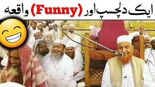 Ek Dilchasp Aur Funny Waqia Maulana Makki Al hijazi