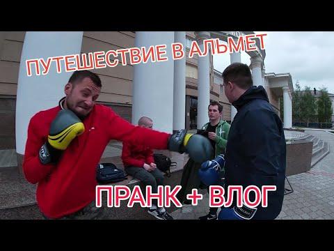 ВЛОГ #5 ПУТЕШЕСТВИЕ В АЛЬМЕТЬЕВСК   ПРАНК