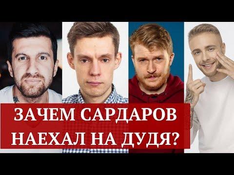 Зачем Амиран Сардаров наехал на Юрия Дудя? Политическое противостояние блогеров и артистов