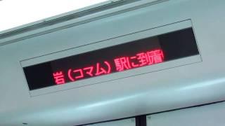 空港鉄道 一般列車 4ヶ国語表示(終点 黔岩駅到着時)