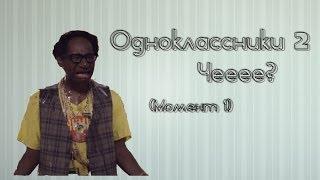 Одноклассники 2 - Чё (Момент 1) HD