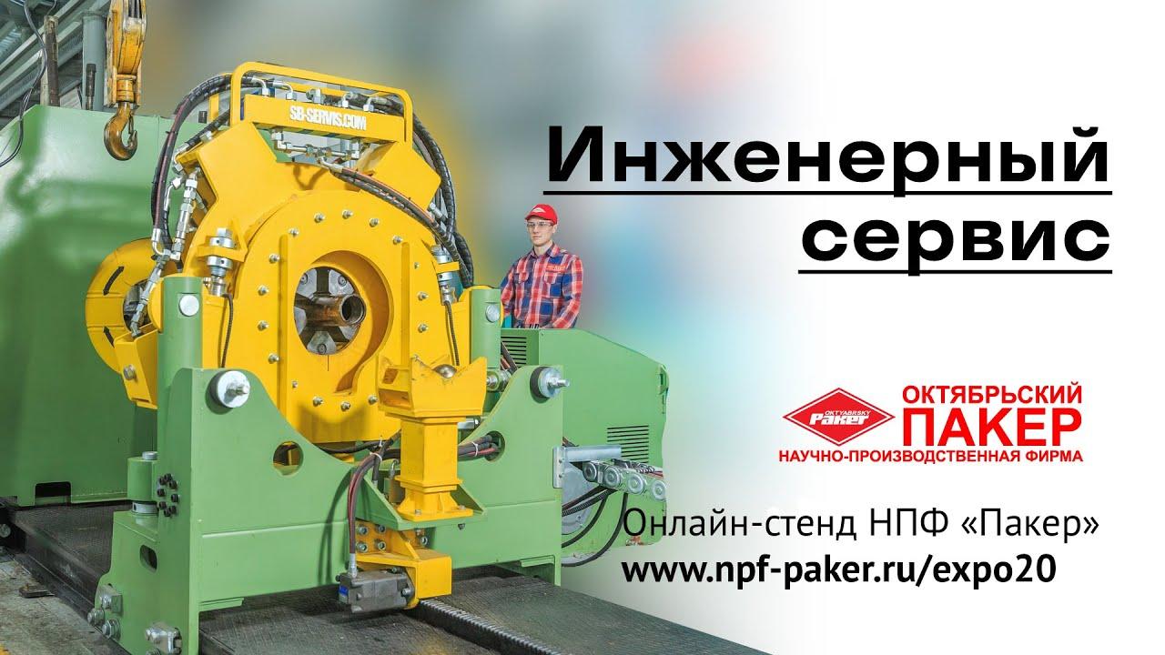 Видео презентация - Инженерный сервис НПФ «Пакер»