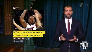 О запрете массовых мероприятий из за коронавируса и отмене сезона NBA Вечерний Ургант