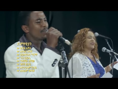 Ethiopian Music: Egna Nen Ethiopia - እኛ ነን ኢትዮጵያ - New Ethiopian Music 2018(Official Video)