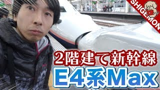 【Max】オール2階建て E4系新幹線に乗ってきた / 【SHIGEMON】