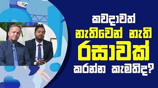 කවදාවත් නැතිවෙන් නැති රසාවක් කරන්න කැමතිද?   Piyum Vila   22 - 07 - 2021   SiyathaTV Thumbnail