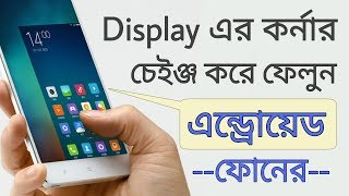 How to Change Display Corner Style of your Android Phone | Bangla Tutorial