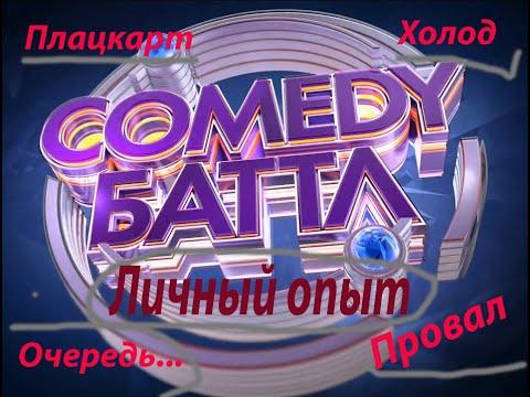 Как я ходил на кастинг Камеди Баттл в Москве