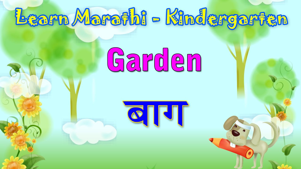 essay about gardening water garden ilona bell cultivates a  garden in marathi learn marathi for kids learn marathi through garden in marathi learn marathi for