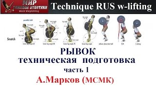 Technique RUS W-lifting -Markov: Snatch-technical training, part-1.