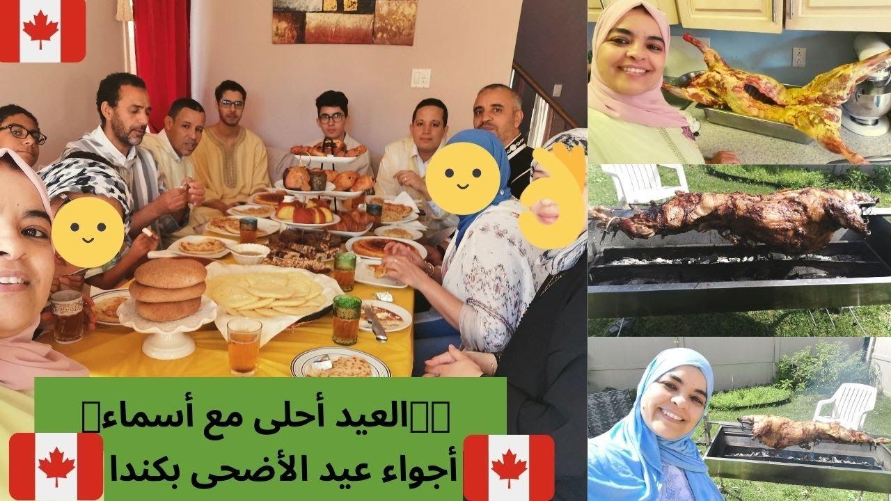 أجواء عيد الأضحى مع الأحباب بكندا🐑العيد أحلى مع أسماء🤣👌الجزء2