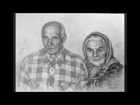 Портрет дедушки и бабушки
